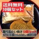 【送料無料10個セット】【選べるたい焼き 】【福たい パイの...