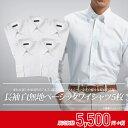 【オールシーズン】長袖ワイシャツ 白無地 5枚セット福袋|メ...