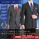 【秋冬】必ず2つボタン!ビジネススーツ2着セット福袋(スーツ メンズ 福袋 ビジネス)