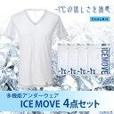 【ICEMOVE】【Tシャツ】アンダー ホワイト4点セット アイスムーブ|インナーシャツ 半袖 肌着 Vネック 4枚セット メンズ 消臭 アンダーウェア ビジネス 白 春夏 吸汗速乾 コナカ アンダーシャツ 冷感 インナー 大きいサイズ 半袖インナー アンダーウエアー クールビズ