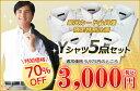 【幅広く使えるデザイン・カラー5枚をセレクト!送料も無料!!】ビジネスワイシャツ5