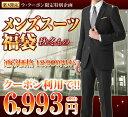 ★ラクーポン対象アイテム★メンズスーツ福袋 18,900円がラクーポンご利用で6,993円!!