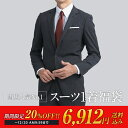 【アウトレット】メンズスーツ1着福袋|スーツ メンズ 福袋 メンズスーツ 秋冬 紳士服