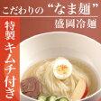 【盛岡冷麺_4食セット(特製キムチ、ストレートスープ付き、本格なま麺)】粉夢の盛岡冷麺、韓国冷麺好きの方にもオススメ。東北、ご当地グルメ、冷麺、お取り寄せ。