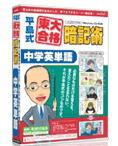 メディア・ファイブ media5 平島式東大合格暗記術 中学英単語