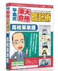【メディア・ファイブ】【media5】【平島式】【東大合格】暗記術高校英単語