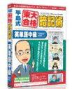 メディアファイブ 平島式東大合格暗記術 英単語中級(TOEIC 600レベル)