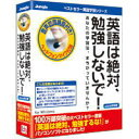 【送料無料・込み】【お取寄せ】ジャングル 英語は絶対、勉強しないで! Vista対応版 製品型番 : JUCW-3041