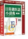 日英独医語小辞典第5版
