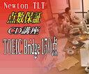 ●中学生から学べる!【送料無料】ニュートン(newton) TLTソフト TOEIC Bridge 150点保証 本講座 CD-ROM モニター会員版