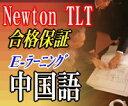 【送料無料】ニュートン(newton) TLTソフト 中国語検定 3級 合格保証 eラーニング 6ヶ月コース