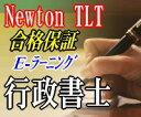 【送料無料】ニュートン(newton) TLTソフト 行政書士 合格保証 eラーニング 6ヶ月コース