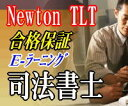 【送料無料】ニュートン(newton) TLTソフト 司法書士 合格保証 eラーニング 6ヶ月コース