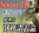 受験直前の短期集中学習に!ニュートン(newton) 税理士(財務諸表論) eラーニング版 1ヶ月