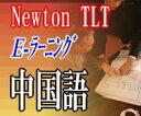 【送料無料】ニュートン(newton) TLTソフト 中国語検定 3級  eラーニング 3ヶ月コース