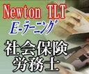 受験直前の短期集中学習に!【送料無料】ニュートン(newton) TLTソフト 社会保険労務士(社労士)  eラーニング 1ヶ月