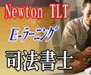 【送料無料】ニュートン(newton) TLTソフト 司法書士 eラーニング 3ヶ月