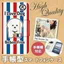 バンブーエンジェル bamboo angel ビションフリーゼ Bichon frize 全機種 対応 スライド式 スマホカバー TH-DGT013-S