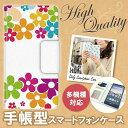 ドレスマ カラフル colorful 全機種 対応 スマホカバー 全機種 対応 スマホケース 汎用 手帳型カバー 手帳型ケース case 携帯 カバー 携帯ケース スライド式 TH-COT011-S