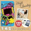 ドレスマ かじりモンスター KAJIMON(カジモン) 全機種 対応 スマホカバー 全機種 対応 スマホケース 汎用 手帳型カバー 手帳型ケース case 携帯 カバー 携帯ケース スライド式 TH-KAT003-S