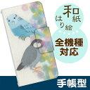 全機種対応 スマホケース/スマホカバー 手帳型スマートフォンケース/カバー Cobo Yamaguchi×ドレスマ スペシャルコラボ企画 ことり かわいい セキセイインコ 文鳥 ドレスマ YMG002