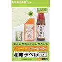 【エレコム】【ELECOM】[フリーカード][和紙ラベル][楮(こうぞ)][A4]フリーラベル EDT-FWA1