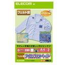 【エレコム】【ELECOM】[フェルト調タイプ][白・カラー生地用][A4サイズ2枚入り]【アイロン】【プリントペーパー】(フェルト調) EJP-FTP1