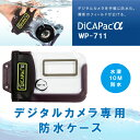 Dicapac α デジタルカメラ専用防水ケース 大作商事 ...