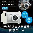 角田無線 デジタルカメラ専用防水ディカパック 【防水ケース 防水カメラケース】製品型番:D5A