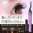 イズミ IZUMI 泉精器 ホットアイラッシュカーラー LOVE Style【ヴィオレット】 製品型番:GR-AL114(V)