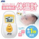 A&D エー・アンド・デイ 非接触体温計 おでこで測る体温計 でこピッと【イエロー】 製品型番:UTR-701A-JC1
