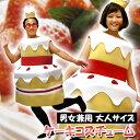 ウレタンコスチューム ケーキ 男女兼用 大人フリーサイズ 着ぐるみ パーティー 仮装 マラソン大会