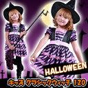 クラシックウィッチ キッズ120サイズ 子供サイズ 定番 人気 魔女 魔法使い かわいい クリアストーン 4560320832508