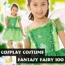 ファンタジーフェアリー 100サイズ 子供サイズ 妖精 キャラクター風 クリアストーン 4560320847793