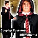 魔法学園ローブ 大人サイズ コスチューム キャラクター風 魔法使い クリアストーン 4560320852056
