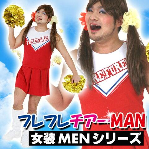 女装MANシリーズ フレフレチアーMAN コスプレ コスチューム 仮装 宴会 パーティ 応援 チアガール クリアストーン 4560320828747