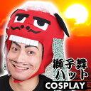 【初売り】獅子舞ハット お正月 ししまい 新年 帽子 かぶりもの パーティ 仮装 宴会