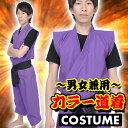 カラー道着(紫) コスプレ コスチューム パーティ 仮装 衣...