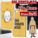iPhone6s iPhone6対応 ケース カバー フリップケース ワンパンマン(サイタマ)ONE