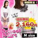 Barbie シャツ白 Mサイズ スクールシャツ ブラウス 女子 レディース バービー 長袖 制服シャツ 高校生 中学生 学校 ワンポイント かわいい クリアストーン 4560320857273