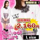 Barbie シャツ白 Lサイズ スクールシャツ ブラウス 女子 レディース バービー 長袖 制服シャツ 高校生 中学生 学校 ワンポイント クリアストーン 4560320857280