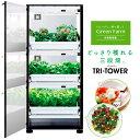 水耕栽培器 Green Farm TRI-TOWER グリーンファーム トライタワー(ブラック)3段 大容量 家庭菜園 室内 栽培キット 野菜 ハーブ 食育 簡単 エコ ユーイング UH-TT100GK