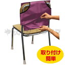 背もたれカバー 防災ずきん用 (えんじ)椅子カバー 簡単 便利 アーテック 3978