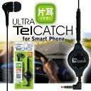 リール式 片耳イヤホン ULTRA Tel Catch(ブラック)スマートフォン用イヤホンマイク 通話対応 簡単操作 グルマンディーズ UTC-01BK