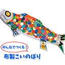 みんなで作るこいのぼり 布製 こどもの日 子供の日 鯉のぼり 作成キット 手作り 工作 ハンドクラフト 図工 アーテック 21