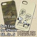 iPhoneSE iPhone5s iPhone5対応 ケース カバー ピーナッツ ソフトケース PEANUTS スヌーピー SNOOPY キャラクター コミック グルマンディーズ SNG-159