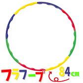フラフープ 大(84cm)組み立て式 輪 エクササイズ 体操 運動 遊び おもちゃ アーテック 1682