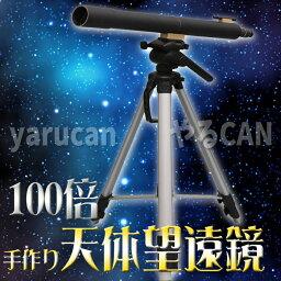 100倍 手作り天体望遠鏡 天体観測 星座 宇宙 科学 夏休み 自由研究 課題 アーテック 93499