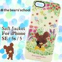 iPhoneSE iPhone5s iPhone5対応 ケース カバー くまのがっこう ソフトジャケット(ハナ畑)キャラクター THE BEARS SCHOOL グルマンディーズ KG-118B