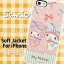 iPhoneSE iPhone5s iPhone5対応 ケース カバー サンリオ ソフトジャケット(マイメロ リボン)SANRIO MYMELODY キャラクター グルマンディーズ SAN-597A
